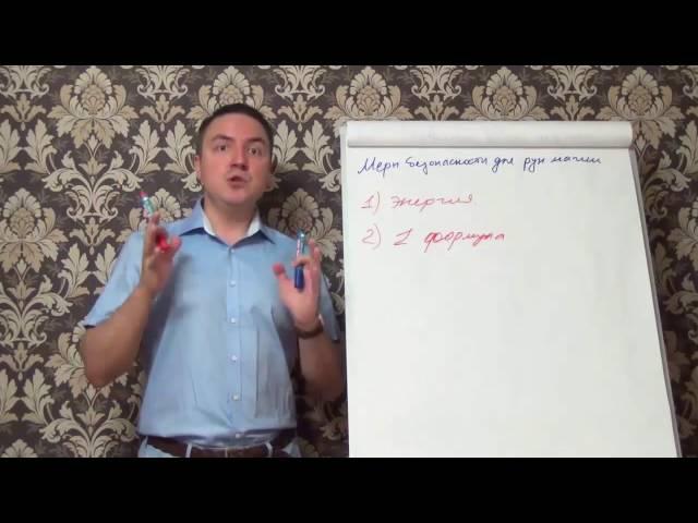 Евгений Грин — Меры безопасности для рун магии