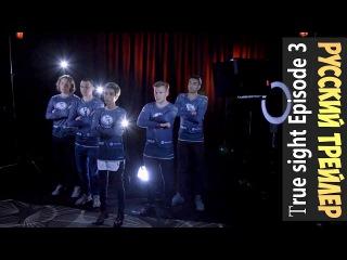 ИСТИННОЕ ЗРЕНИЕ Эпизод 3 Трейлер 🙊 Русская Озвучка True Sight Episode 3 Trailer Дота 2