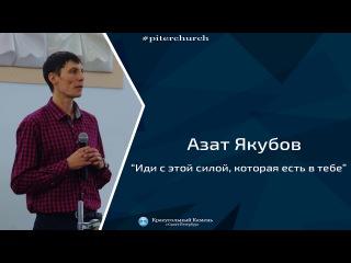Азат Якубов - Иди с этой силой, которая есть в тебе