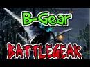 B-Gear BattleGear