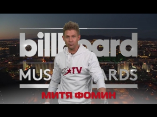 Смотри церемонию Billboard Music Awards на канале Europa Plus TV!