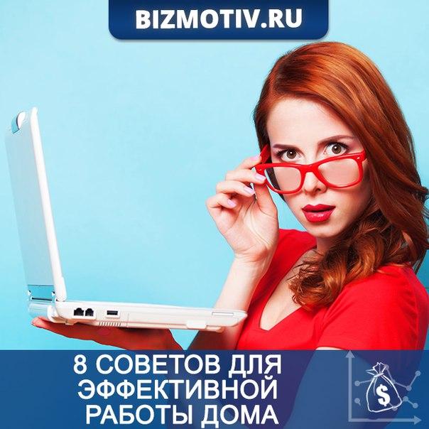 8 советов для эффективной работы дома⏩ http://7666.ru/tb1  👍 💰 📈 – п