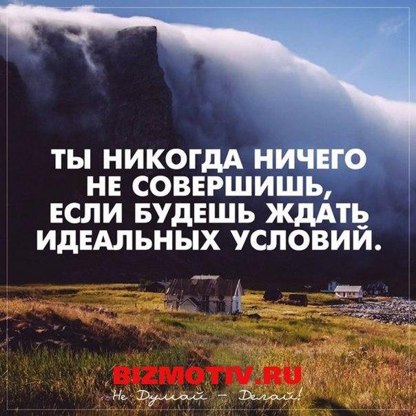 Не жди идеальных условий⏩  http://7666.ru/tb1 👍 💰 📈 – переходите по