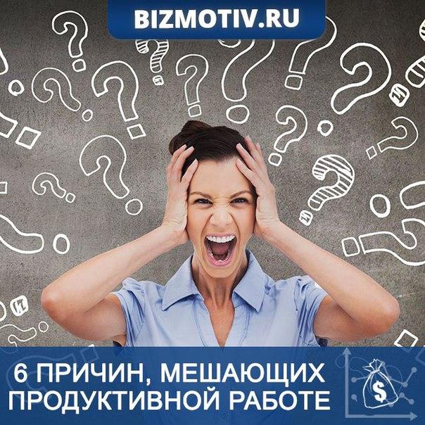 6 причин, мешающих продуктивной работе⏩ http://7666.ru/tb1  👍 💰 📈 –