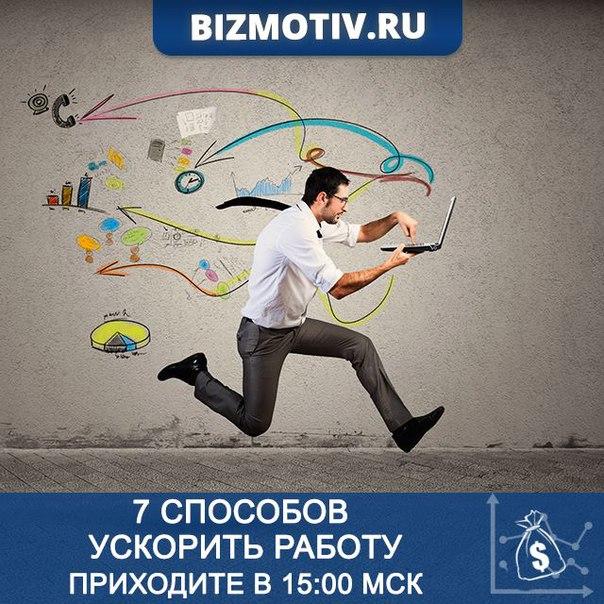 7 способов повысить свою производительность на работе⏩ http://7666.r
