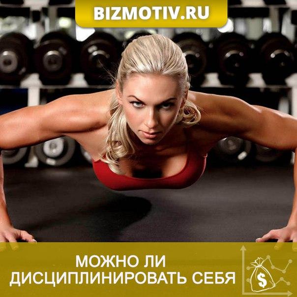 Можно ли дисциплинировать себя⏩  http://7666.ru/sd1 👍 💰 📈 – переходи