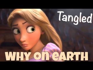 Фраза WHY ON EARTH? из мультфильма Tangled / Рапунцель: Запутанная история