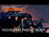 Tom Clancy's The Division - Последний рубеж - Тизер