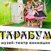 Музей-театр Тарабум * Спектакли * Дни рождения