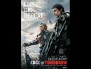 Грань будущего / Edge of Tomorrow 2014 MGDC TV