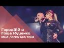 ГОРОД 312 и Гоша Куценко - Мне легко без тебя (концерт ЧБК 28.10.2016)