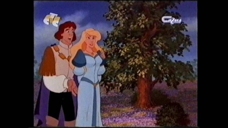 Принцесса лебель (СТС-Сигма, 2005) Конец мультфильма Анонс в титрах » Freewka.com - Смотреть онлайн в хорощем качестве