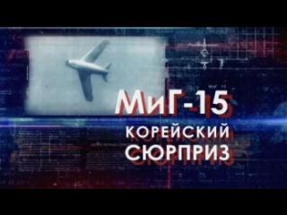МиГ-15. Корейский сюрприз