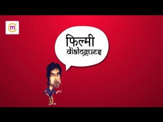 Your Best Bollywood Dialogues | mChamp Filmy Dialogue | The Best of Hindi Movies