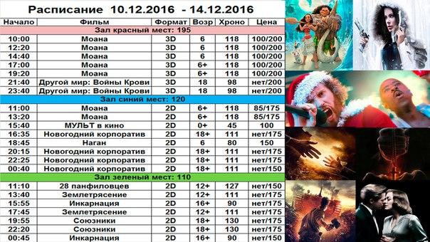 "Афиша кинотеатра ""Октябрь"", город Салават"