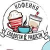 Сладости и Радости | Вологда