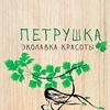 "ЭКО Натуральная косметика  Самара   ""Петрушка"""