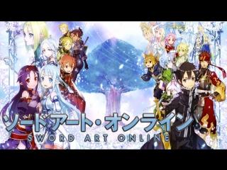 Мастера меча онлайн/Sword Art Online/САО/SAO. Opening/Опенинг 1-4. Все опенинги/All OP