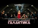 Звездный крейсер Галактика 1 сезон 1 2 серии 2004