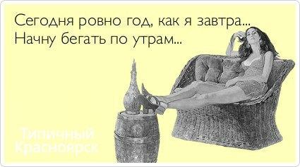 Доброе утро, Красноярск!  Сегодня вы стали лучше, чем вчера?