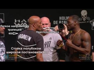Невербальный анализ стердаунов главного карда UFC 208