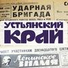 """""""УСТЬЯНСКИЙ КРАЙ"""""""