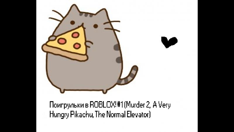 Поигрульки в ROBLOX!1 (Murder 2, A Very Hungry Pikachu,The Normal Elevator)