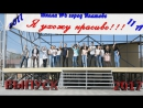 Выпускной клип 11 А класса 6 шк - Ухожу Ипатово 2017 г.