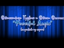 Отрывок из серии 6х20 | Джиннифер Гудвин (Белоснежка) и Джош Даллас (Прекрасный принц) — Powerful Magic