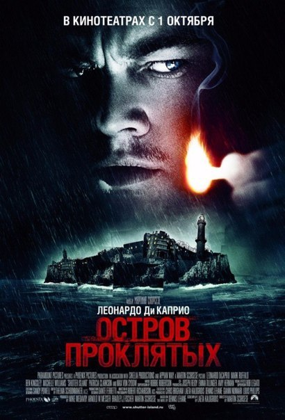 Ocтpoв пpoклятыx (2009)