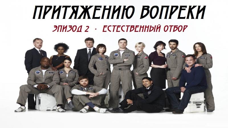Притяжению вопреки / Defying Gravity (2009) [серия 2]