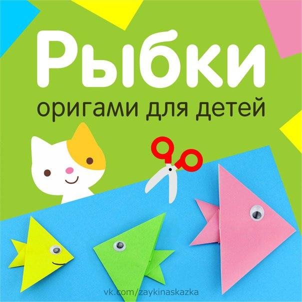 ОРИГАМИ «РЫБКИ» Эти яркие рыбки сделаны из бумаги в технике оригами. Для изготовления одной рыбки понадобится один лист цветной бумаги квадратной формы. Как сложить рыбку, подробно показано на