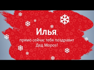 С Новым Годом, Илья!