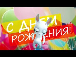 И я, и я, Поздравляю тебя! Красивая заводная песня поздравление с днем рождения ZOOBE Муз Зайка