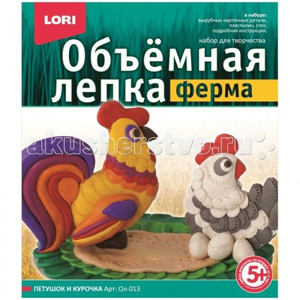 Объемная лепка из пластилина ферма - петушок и курочка, Lori