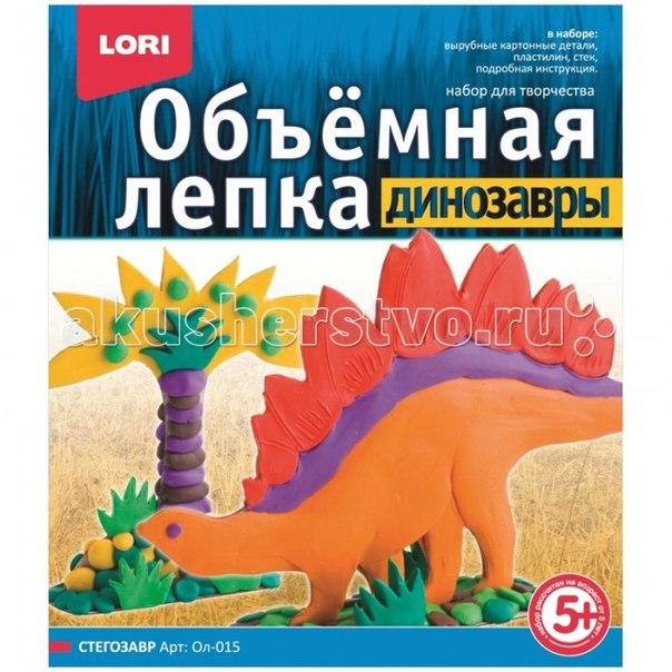 Объемная лепка из пластилина динозавры - стегозавр, Lori