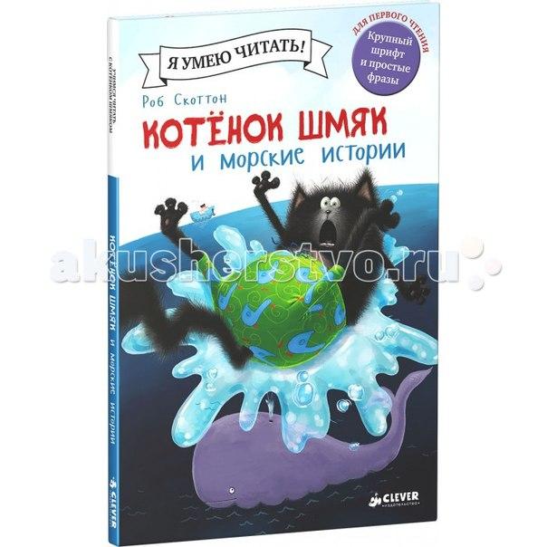 Книжка рассказ скоттон р. котенок шмяк и морские истории, Clever