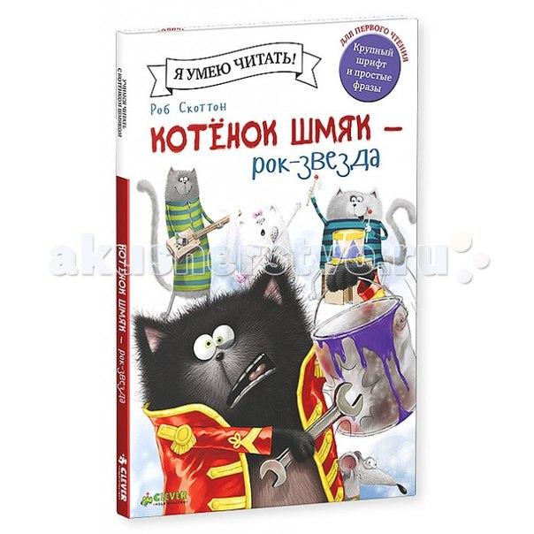 Книжка рассказ скоттон р. котенок шмяк рок-звезда, Clever
