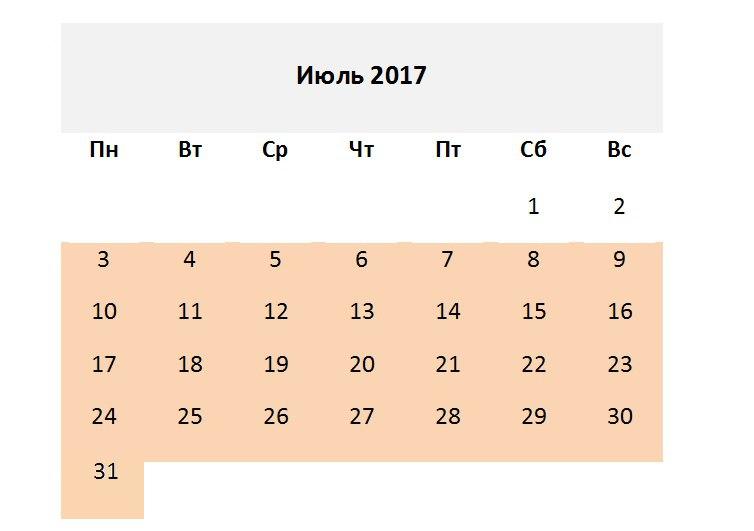 календарь 3 привычки королевы