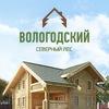 Отзывы о компании Вологодский Северный Лес