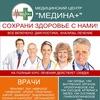 "Медицинский центр ""Медина+"" г.Новосибирск"