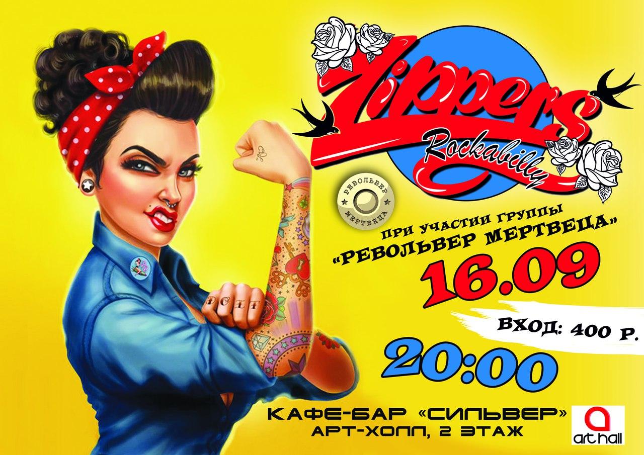 16.09 ZIPPERS в баре Сильвер