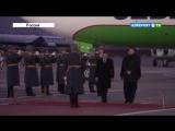 встреча президента узбекистана и возложение на МНС