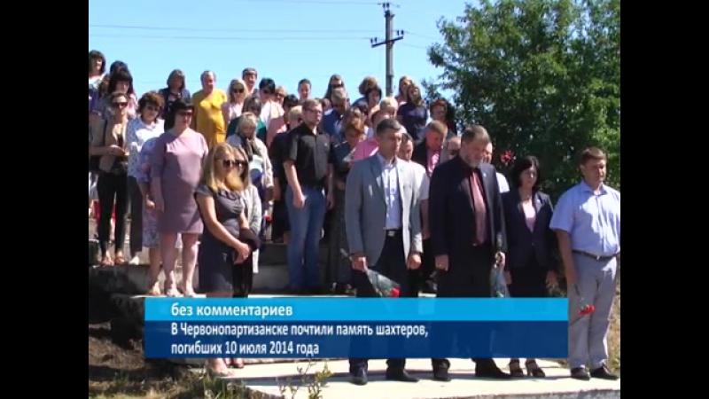 ГТРК ЛНР.В Червонопартизанске почтили память шахтеров, погибших 10 июля 2014 года.