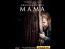 Мама / Mama (2013) ужасы