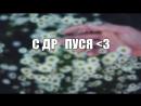 с ДР чувак