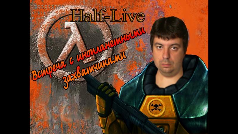 01 - half-live (Встреча с инопланетными захватчиками)