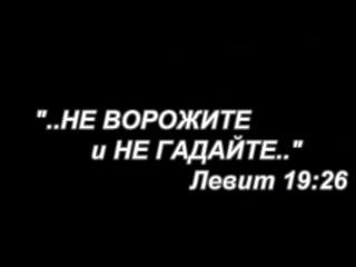 В оковах САТАНЫ оккультизм,экстрасенсы,астрология..