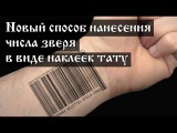 Новый способ нанесения числа зверя в виде наклеек тату. Часть 1.
