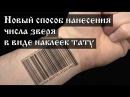 Новый способ нанесения числа зверя в виде наклеек тату Часть 1